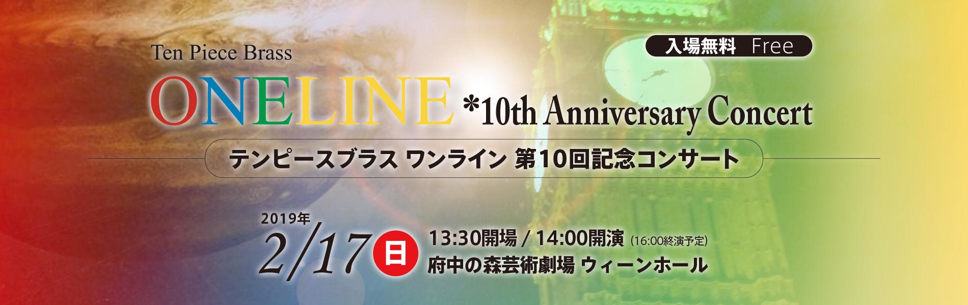 第10回記念コンサート